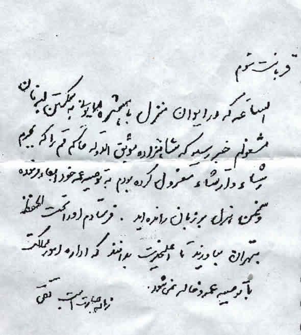 نامه امیرکبیر به ناصرالدین شاه درباره عزل حاکم قم