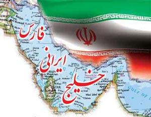 خلیج ایرانی فارس