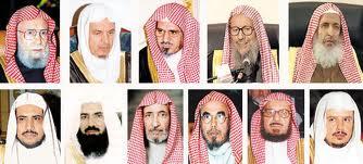 شورای علمای ارشد عربستان