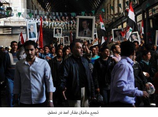 تجمع حامیان بشار اسد در دمشق