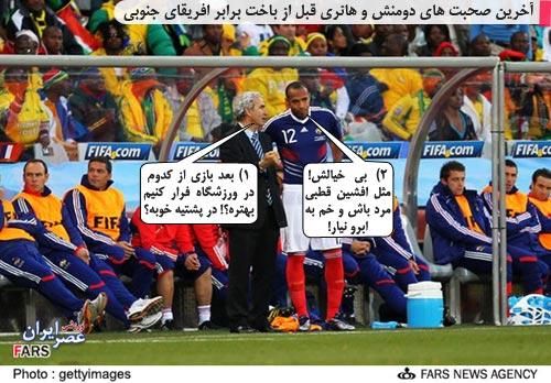 فتوکاتورهای جالب ورزشی و جام جهانی www.TAFRIHI.com