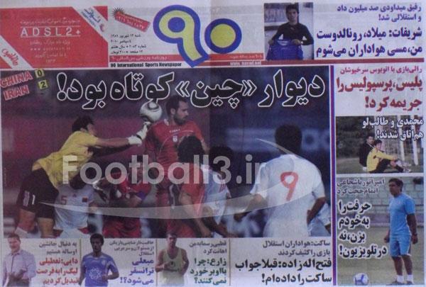 عکس صفحه اول روزنامه های ورزشی امروز شنبه 13 شهریور 89