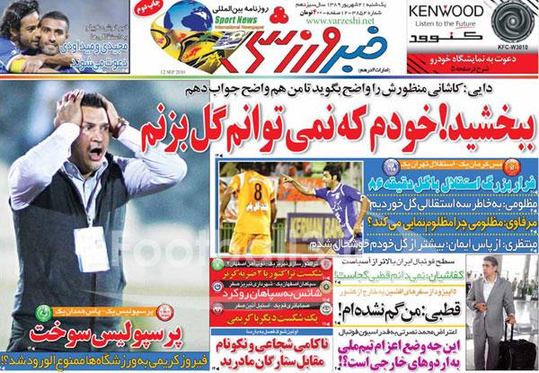 عکس, تصویر, عکس صفحه اول روزنامه های ورزشی امروز 21شهریور89