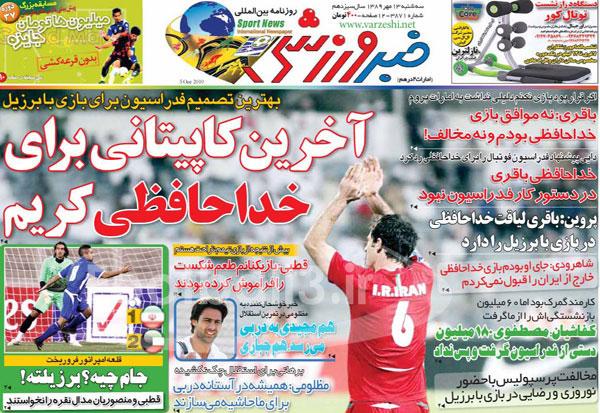 عکس صفحه اول روزنامه های ورزشی در 13 مهر 1389