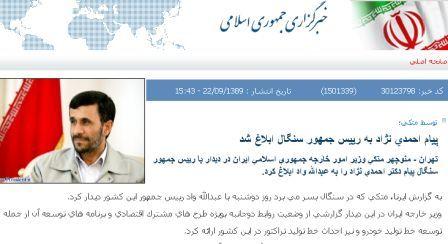 احمدی نژاد و متکی / سنگال