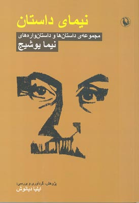 داستانها و داستانوارههای نیما یوشیج
