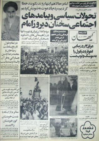 سخنرانی امام درباره بنی صدر