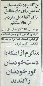 سخنان امام درباره بنی صدر