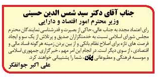 پیام جوانفکر به حسینی وزیر اقتصاد