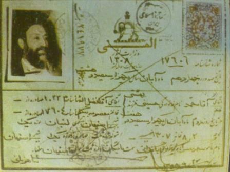 عکس/ صفحه اول شناسنامه شهیدبهشتی