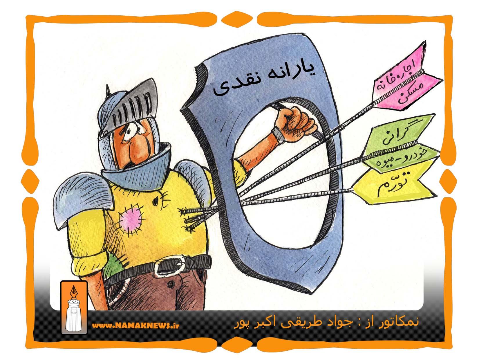 261724 433 - دولت با مردم چه می کند؟ / مجلسی ها جلوی اجرای فاز دوم هدفمندی را بگیرند