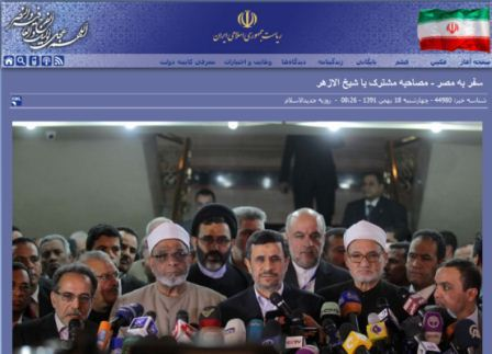 احمدی نژاد در الازهر