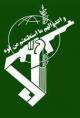بیانیه سپاه: هرگونه اقدام وحدت شکنانه مستوجب برخورد قاطعانه است