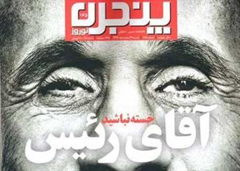 جلد جنجالی مجله پنجره تغییر کرد +تصویر