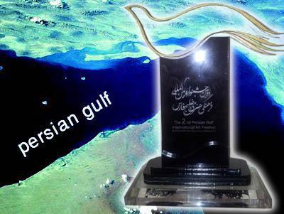 تندیس خلیج فارس