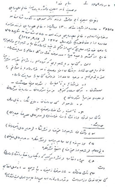 متن وصیتنامه سیمین دانشور