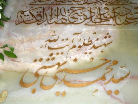 آرامگاه شهید بهشتی
