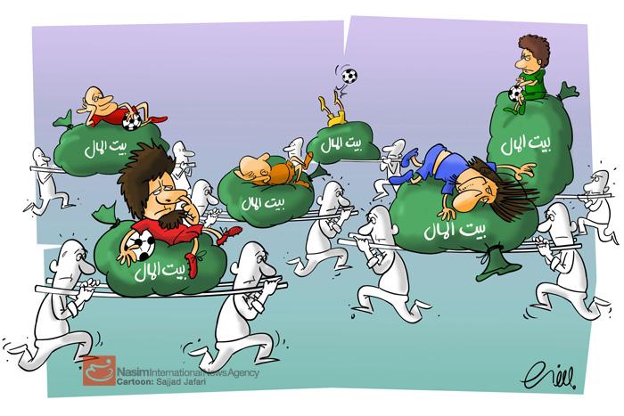 دستمزدهای فوتبالیست ها