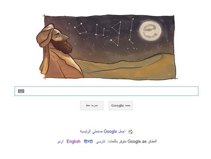 لوگوی گوگل تولد ابوریحان