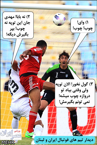 عکس طنز فوتبال ایران