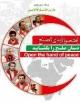 کمپین یک میلیون امضا برای آزادی گروگانهای ایرانی در لیبی