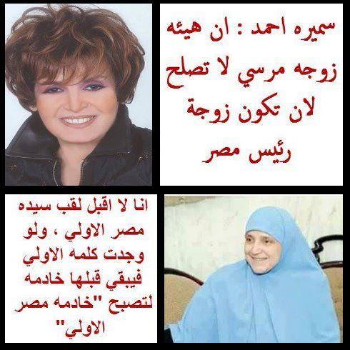 همسر رئیس جمهور مصر