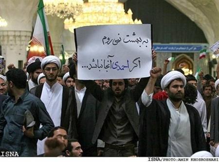 حامیان احمدی نژاد