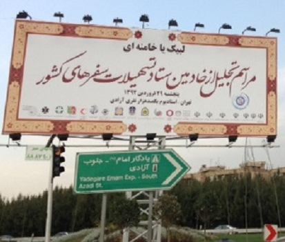 شکست سهمگین دولت در «نمایش استادیوم آزادی» + تصاویر