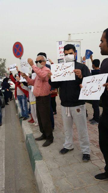 اعتراض اهوازی ها به آلودگی هوا