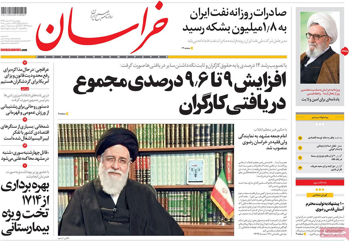 اقتصاد ایران آنلاین - صفحه اول روزنامه های ایران (عکس)