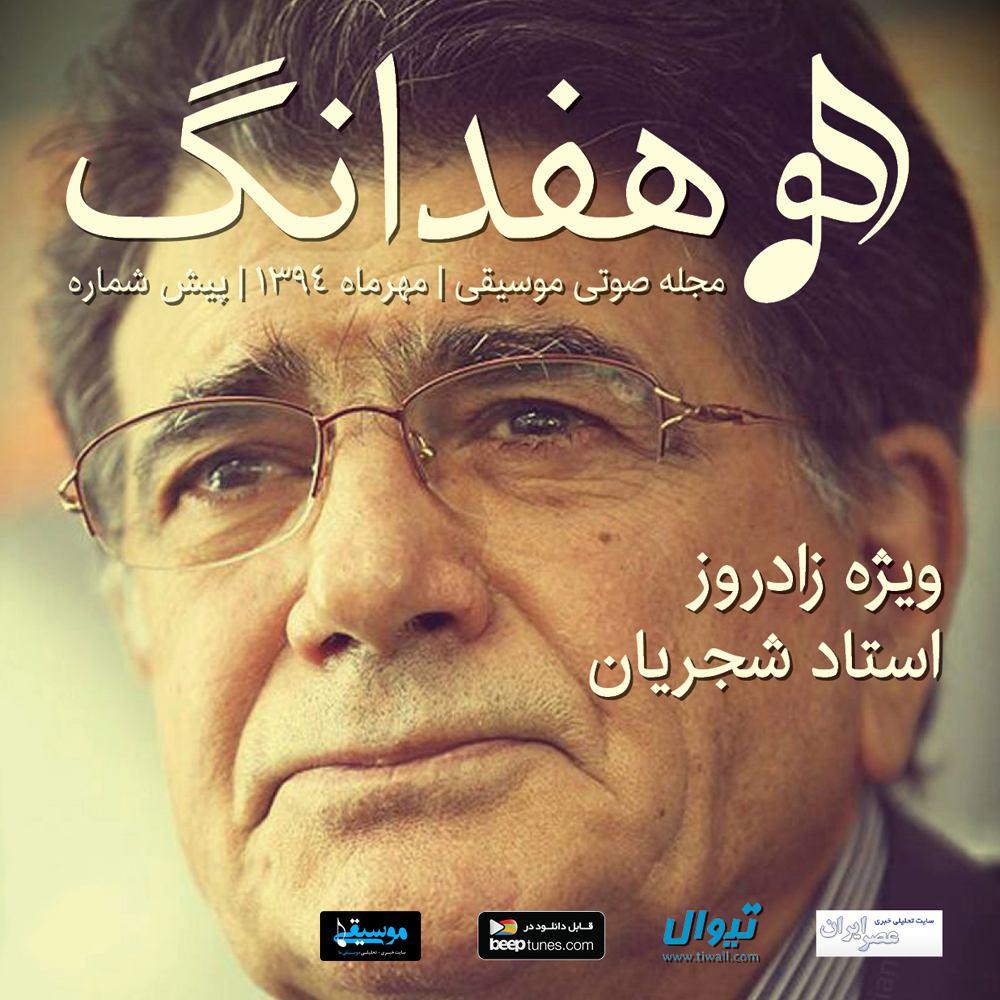 پیام صوتی تولد تبریک صوتی جمعی از هنرمندان به محمدرضا شجریان (+دانلود)