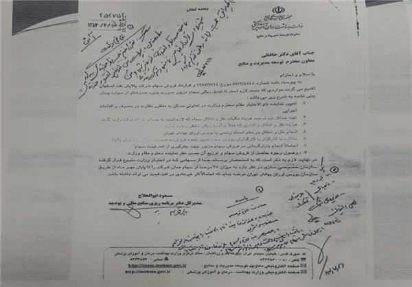 فارس: آقای حافظی! باز هم به کاهدان زدید/ به جای فرافکنی، درباره سهام 1000 میلیاردی پاسخ دهید