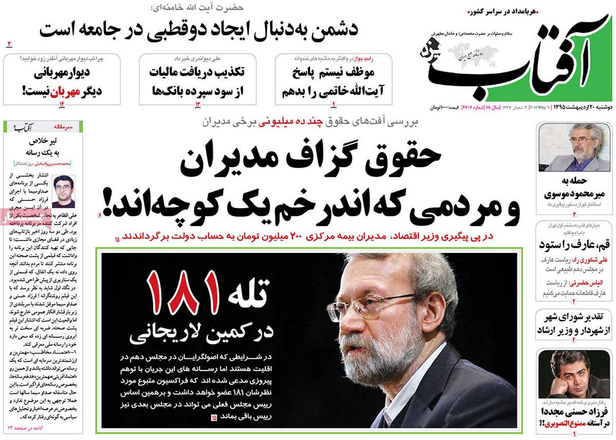 اقتصاد ایران آنلاین - صفحه نخست روزنامه های امروز