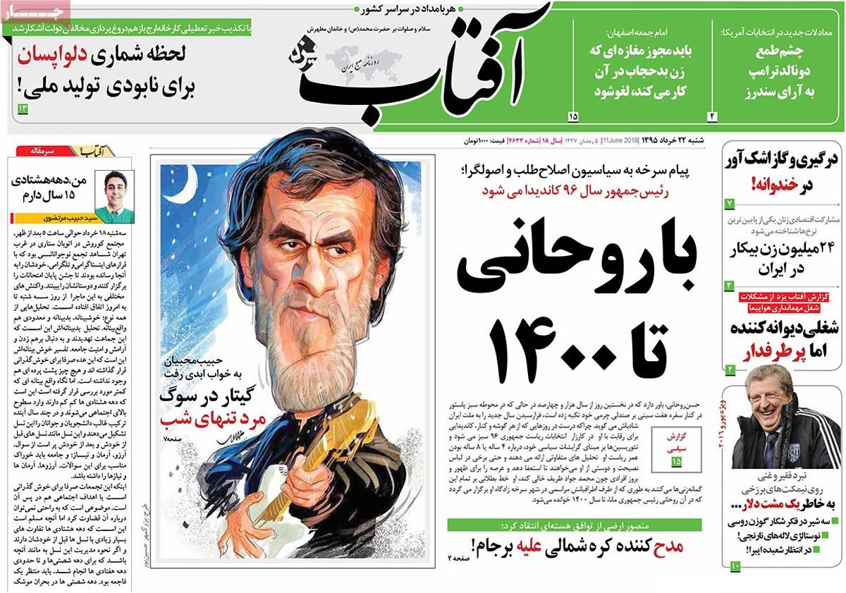 تلگرام فارسی میخوام
