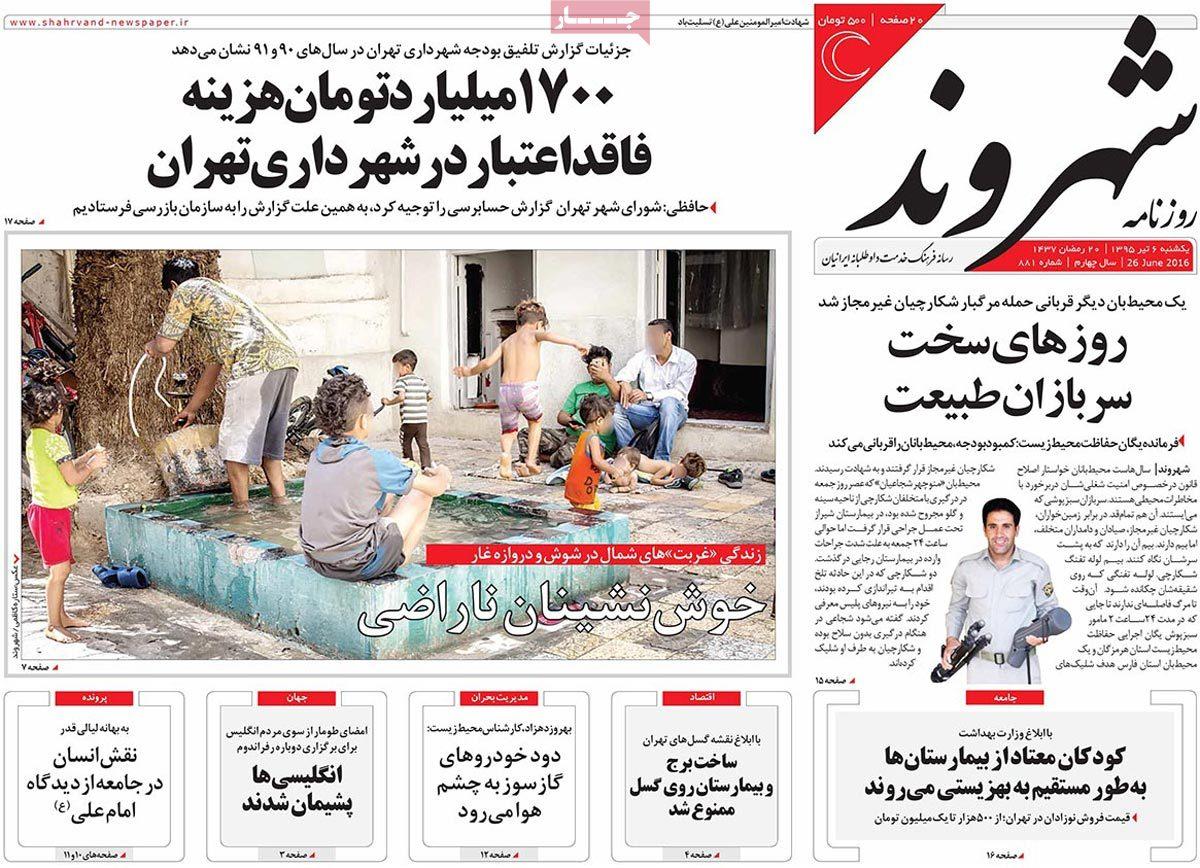 سینمایی امروز شبکه پویا صفحه اول روزنامه های امروز (عکس)