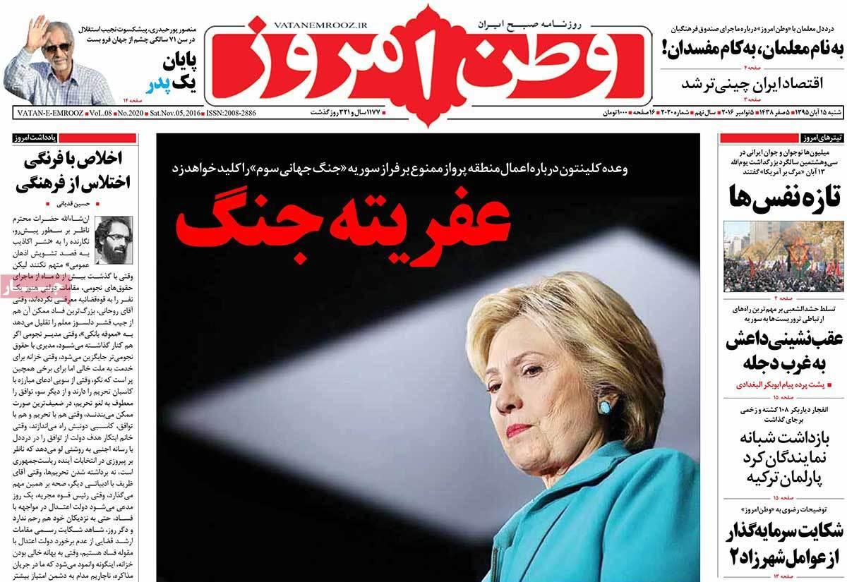 تلگرام چهارم ابتدایی صفحه اول روزنامه های امروز (عکس)