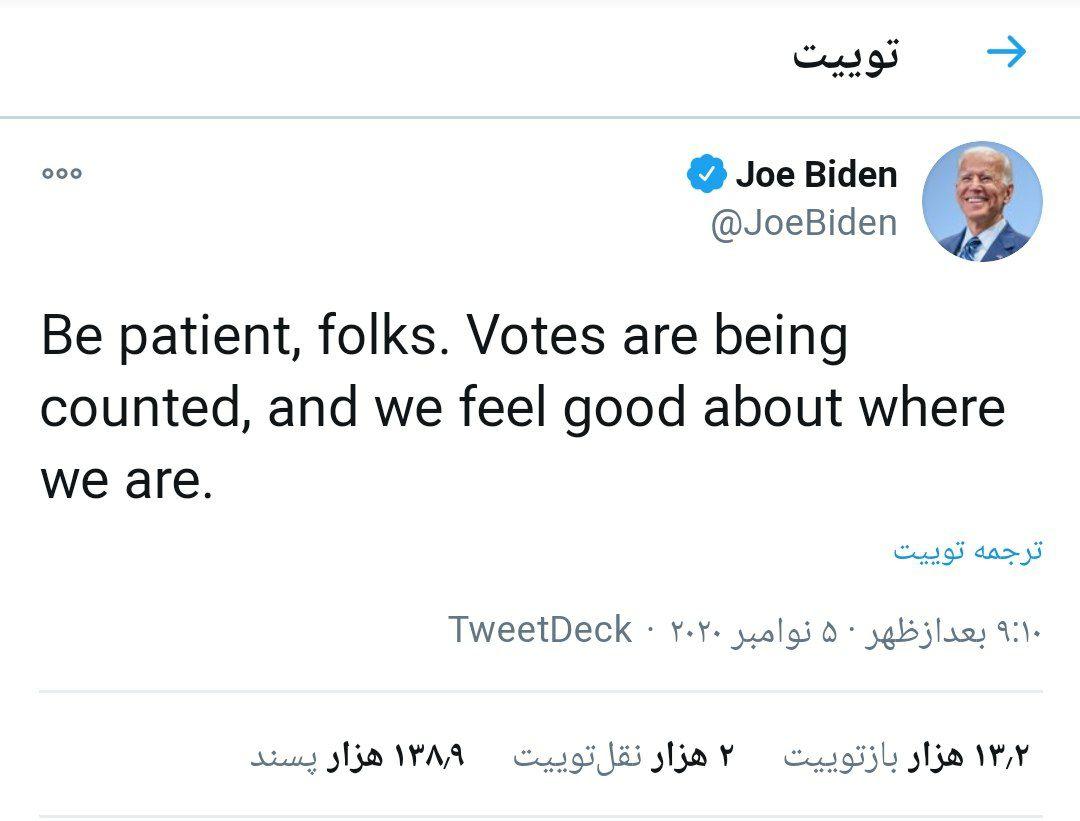 انتخابات آمریکا: جو بایدن 264 - ترامپ  214 / تنها 6 رأی تا پیروزی بایدن/ ترامپ: تقلب را متوقف کنید