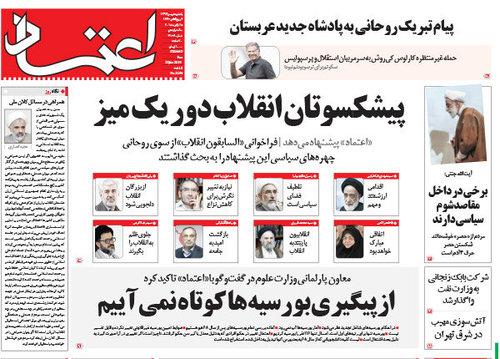 صفحه اول روزنانه صفحه اول روزنامه ها روزنامه سیاسی تیتر روزنامه ها پیشخوان روزنامه