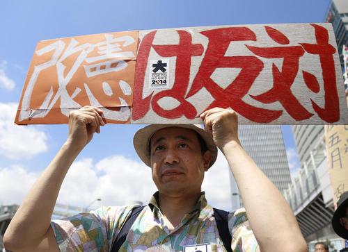 تظاهرات در حمایت از قانون اساسی ژاپن در یوکوهاما. معترضان به تغییر قانون و ایجاد ارتش و نیروی نظامی اعتراض دارند