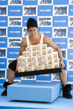 گذاشتن 700 میلیون ین ژاپن ( معادل 5 میلیون و هشتصد هزار دلار آمریکا) جایزه بزرگ لاتاری سالانه ژاپن روی سکو (توکیو)