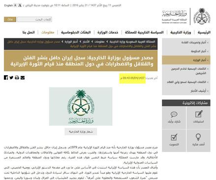 «لیست سیاه» ۵۸ بندی عربستان علیه ایران