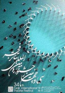 گردش فرهنگی پنجشنبههای عصرایران/ جشنواره تئاتر فجر، بازگشت ناصرملکمطیعی و تبعات جنگ به روایت کودکان