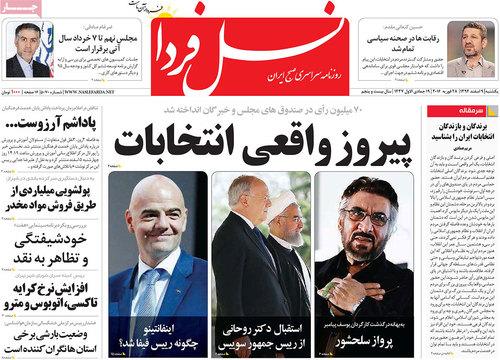 photo تیتر روزنامه های اصلاح طلب و اصول گرا بعد از اعلام نتایج