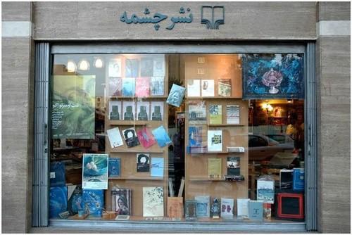نشر چشمه تخفیف نوروزی میدهد