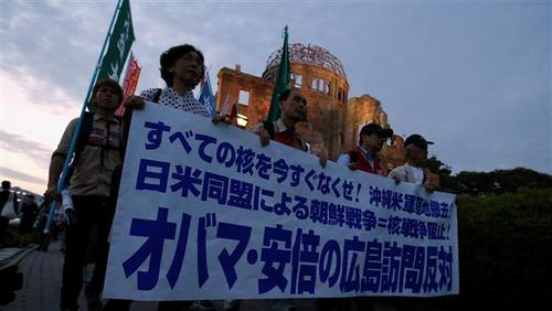 تظاهرات معترضان ژاپنی علیه دیدار اوباما از هیروشیما، مقابل پارک هیروشیما