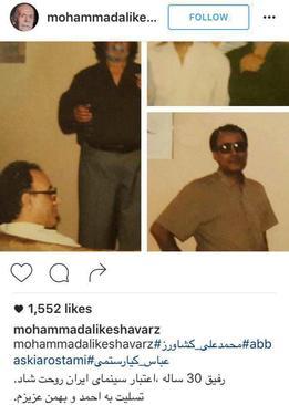 واکنش محمدعلی کشاورز به درگذشت عباس کیارستمی