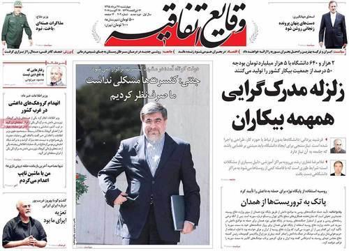 بازتاب خبر استقرار هواپیماهای بمب افکن روسی در پایگاه هوایی نوژه همدان در روزنامه های تهران
