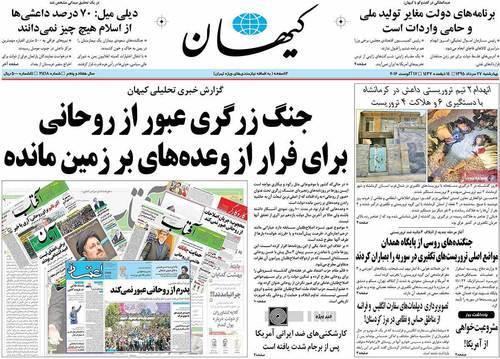 کیهان : تیتر فرعی